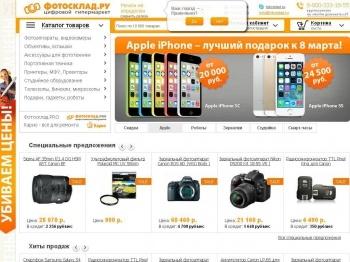 5b5d9f5be11a2c Фотосклад – интернет-магазин ...