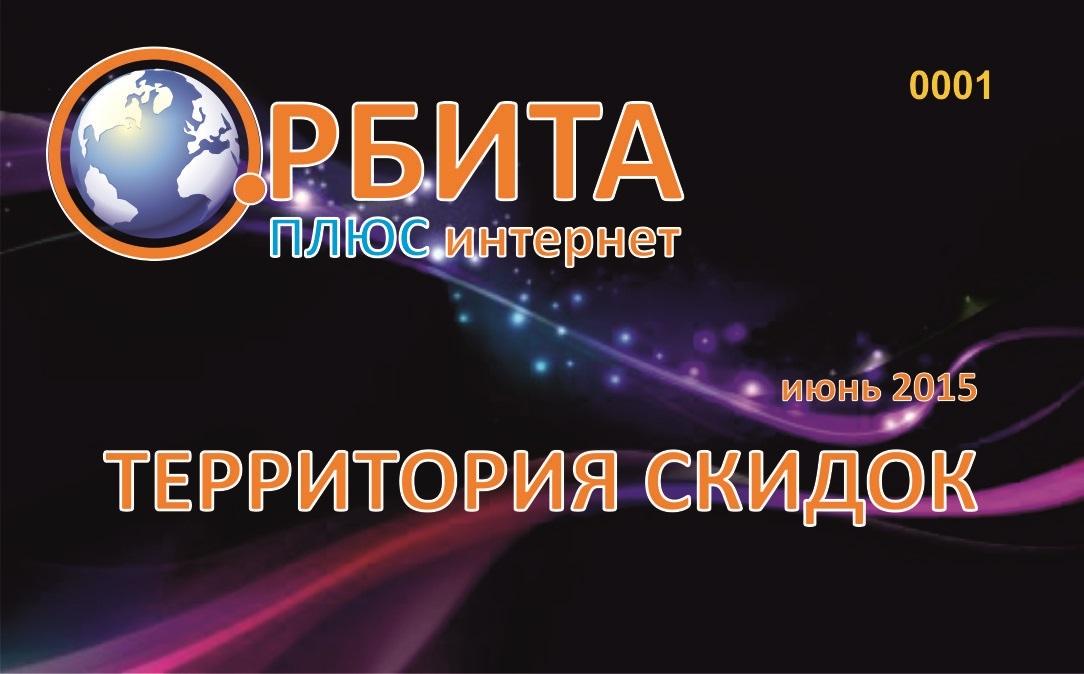 Дать объявление в орбиту продажа готового бизнеса в приморском крае детский магазин